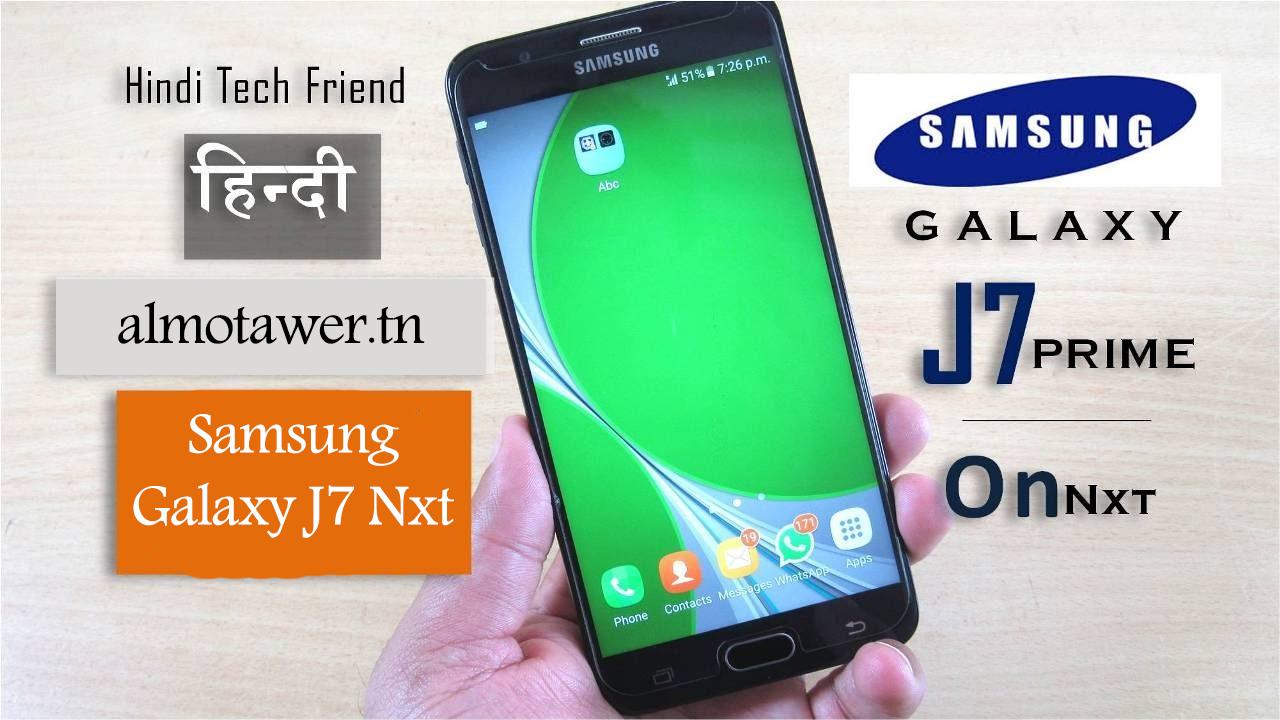هاتفسامسونج SamsungGalaxy J7 Nxt في تونس