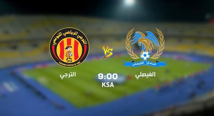 نهائي البطولة العربية الترجي التونسي و الفيصلي الأردني
