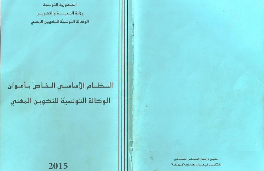 النظام الأساسي الجديد للوكالة التونسية للتكوين المهني
