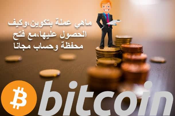 افضل شرح عن كيفية الحصول على عملة Bitcoin + أمتلك محفظة بتكوين