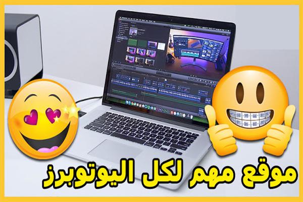 موقع مهم لكل اليوتوبرز لتحميل الآلاف المقاطع الفيديو المجانية بدقة العالية لاستخدامها في مونتاج مجانا