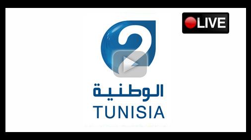 alwataniya 2 البث المباشر على الوطنية 2 التلفزة التونسية.