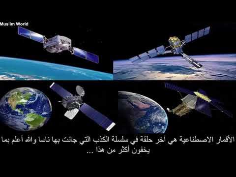 الحلقة 5 سلسلة الأرض المسطحة – أكاذيب الهبوط على القمر والأقمار الصناعية