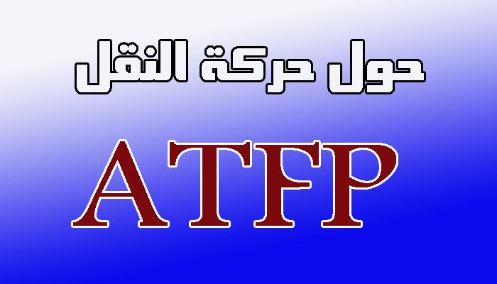 ATFP حول حركة نقل أعوان المساندة والتسيير