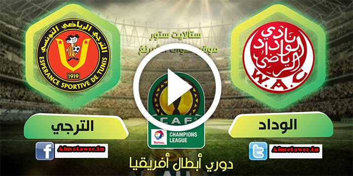 نهائي بطولة إفريقيا الترجي الرياضي التونسي VS الوداد البيضاوي