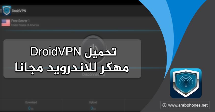 انترنت مجانية TUNISIE TELECOM إتصل مجانا Droid Vpn