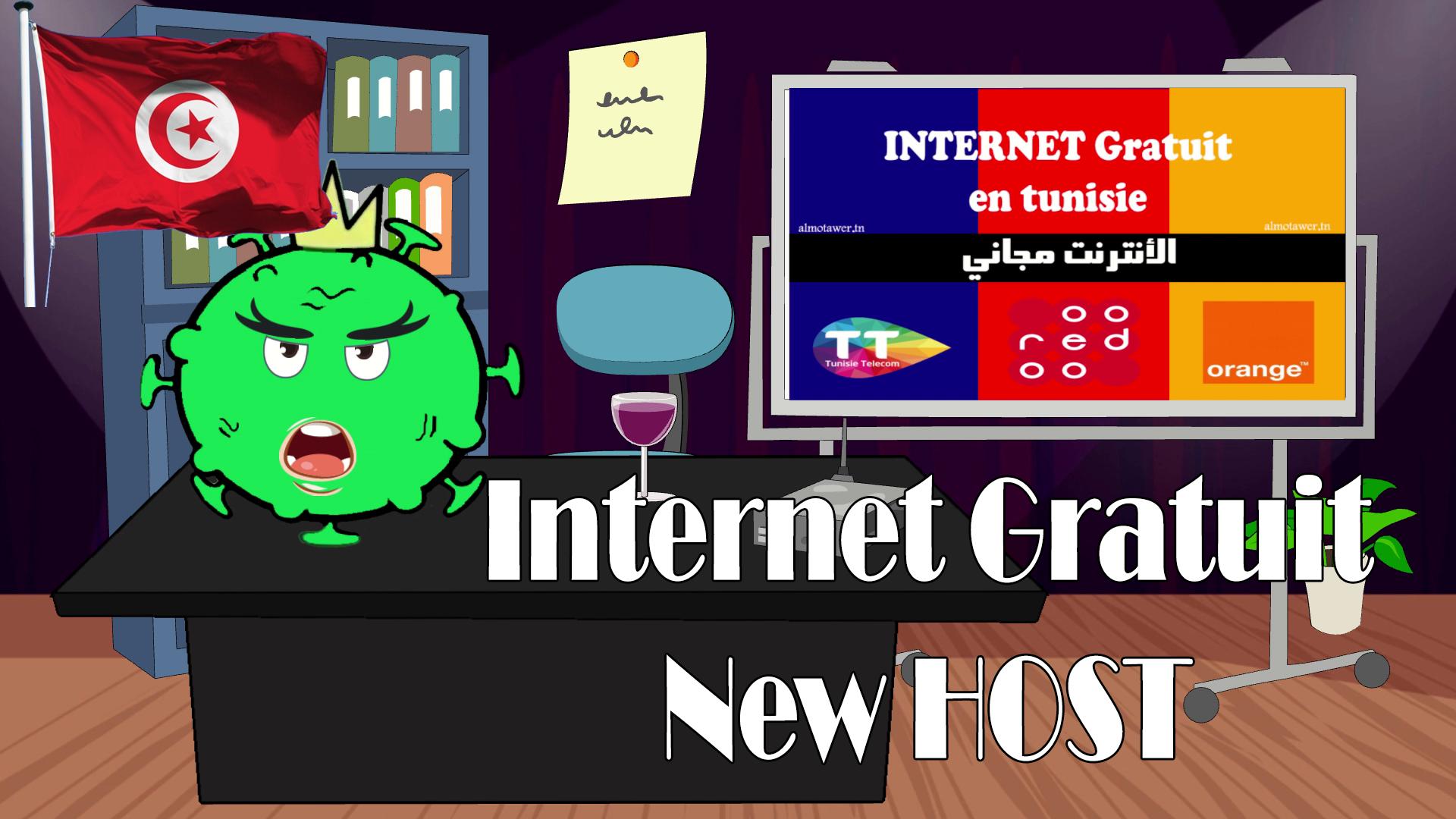 أخبار الأنترنات المجانية في تونس