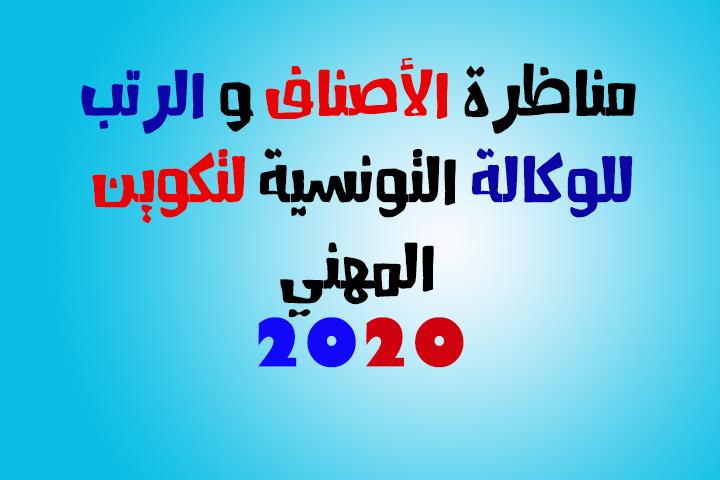 مناظرة الأصناف و الرتب للوكالة التونسية لتكوين المهني 2020