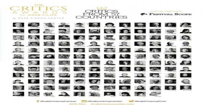 من بينهم 6 تونسيين: 142 ناقداً لتحكيم النسخة الرابعة من «جوائز النقاد للأفلام العربية»