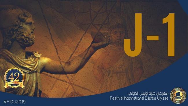 مهرجان جربة أوليس الدولي لا مكان فيه لعروض جهوية