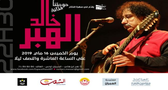 فضاء مسار يستضيف الفنان اللبناني الملتزم «خالد الهبر»