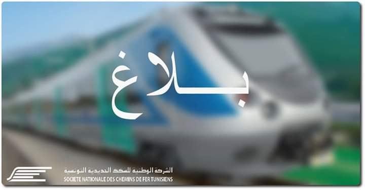 هذه كافة أسباب وتفاصيل اضراب أعوان الشركة الوطنية للسكك الحديدية بتونس