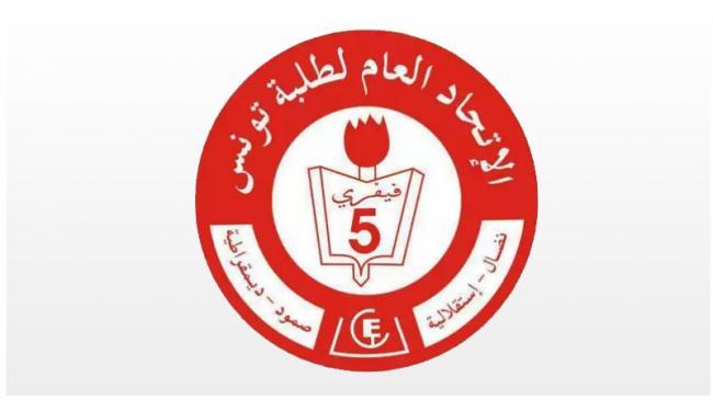 الاتحاد العام لطلبة تونس يرفض اجراء الإمتحانات في سبتمبر