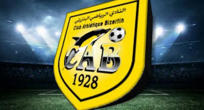 في انتظار الترجي والنجم : النادي البنزرتي يتعرف على منافسيه في الدور التمهيدي للبطولة العربية