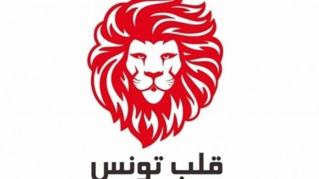 قلب تونس يكشف ما يلي عن ترشيحه لشخصيات لمناصب وزاريّة وحكوميّة