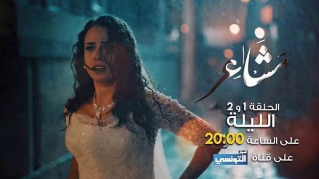 بداية من ليلة أمس: مسلسل «مشاعر» على قناة الحوار التونسي