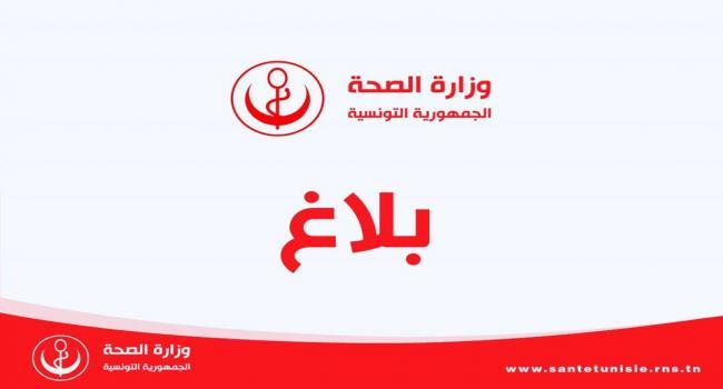 32 حالة جديدة من فيروس كورونا في تونس والعدد يرتفع الى 628 مصابا