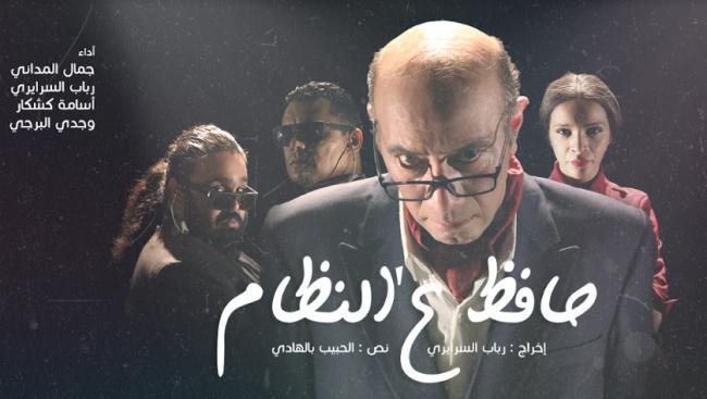العرض قبل الأول للمسرحية الكوميدية «حافظ ع 'النظام»