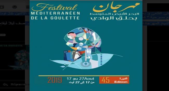 مهرجان الكراكة: 6 عروض مسرحية و «ياسمين إفريقيا» في الافتتاح يوم السبت 17 أوت