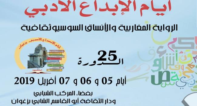 اليوم افتتاح الدورة 25 من «أيام الإبداع الأدبي» بزغوان : الخوض في الأنساق السوسيوثقافية للرواية وضيوف من المغرب العربي