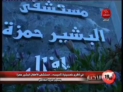 إعلان عن فتح مناظرة خارجية لإبرام عقود مستشفى البشير حمزة للأطفال