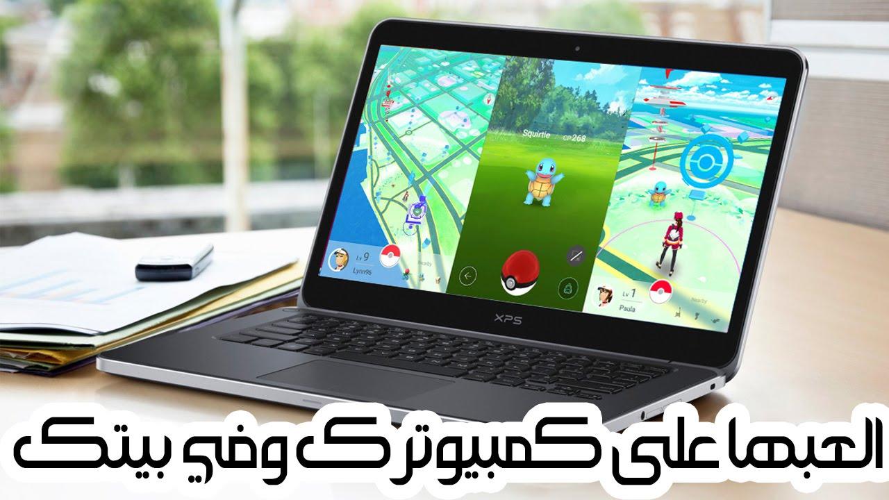 طريقة لعب البوكيمون جو على الكمبيوتر و تنقل بحرية في أي مكان بالعالم