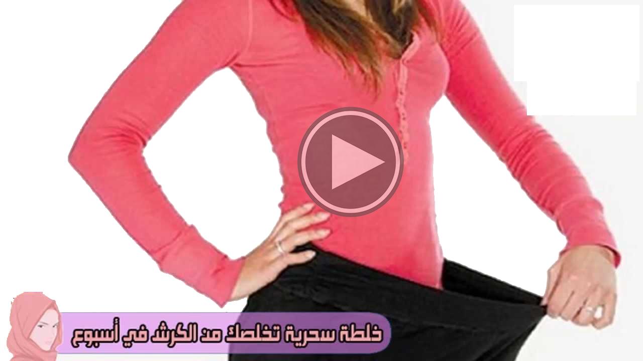 الخلطه العجيبه مدمره للسمنه معلقه كل يوم منها تقضى على اكتر من 10 كيلو