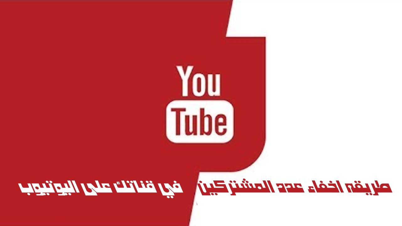 طريقه اخفاء عدد المشتركين في قناتك على اليوتيوب