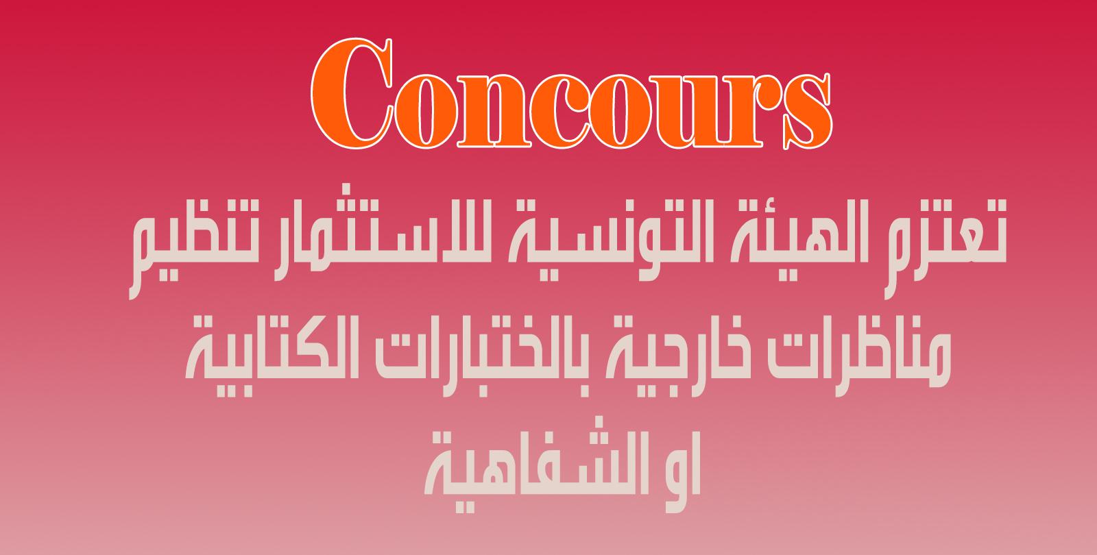 الهيئة التونسية للاستثمار تنظيم مناظرات خارجية لانتداب اطارات