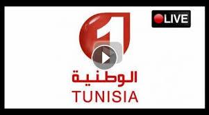alwataniya 1 البث المباشر على الوطنية 1 التلفزة التونسية