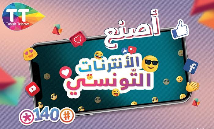 انترنات مجانية على شريحة إتصالات تونس