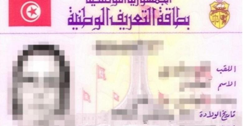 رسمي: منع الهياكل العمومية من الإحتفاظ ببطاقات تعريف زائريها أو تسجيل رقمها بالكامل أو نشرها