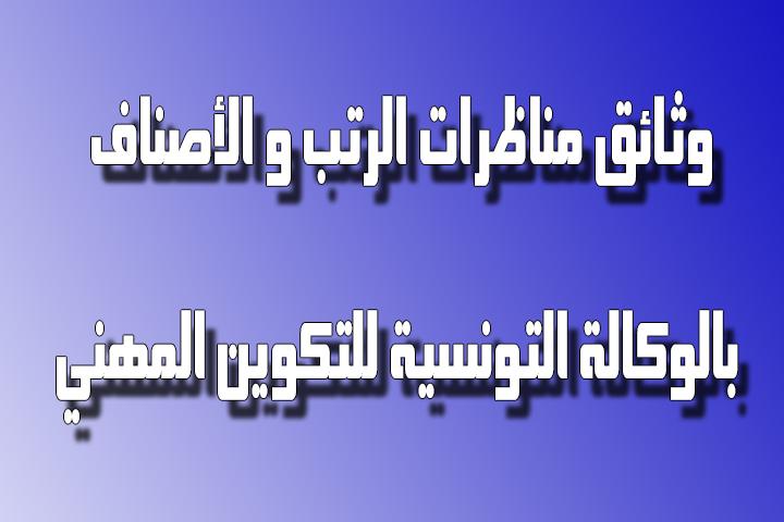 وثائق مناظرات الرتب و الأصناف بالوكالة التونسية للتكوين المهني