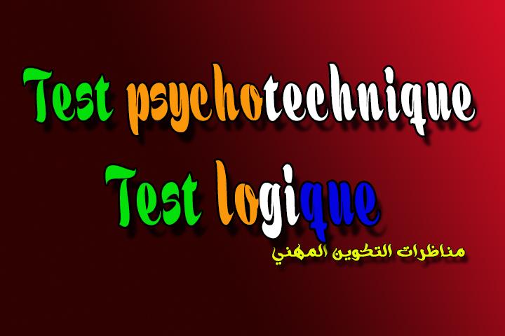 مناظرات التكوين المهني : Test psychotechnique