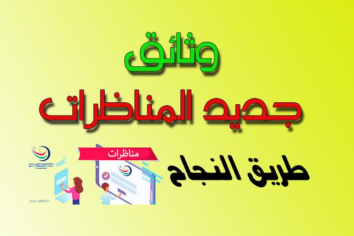 مناظرات جديدة للإستعداد لمناظرات الداخلية للوكالة التونسية للتكوين المهني