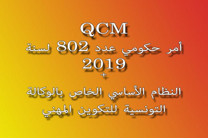 QCM أمر حكومي عدد 802 لسنة 2019 + النظام الأساسي الخاص بالوكالة التونسية للتكوين المهني