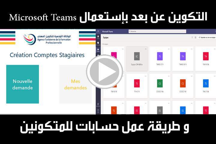 التكوين عن بعد بإستعمال Microsoft Teams و طريقة إنشاء حسابات للمتكونين