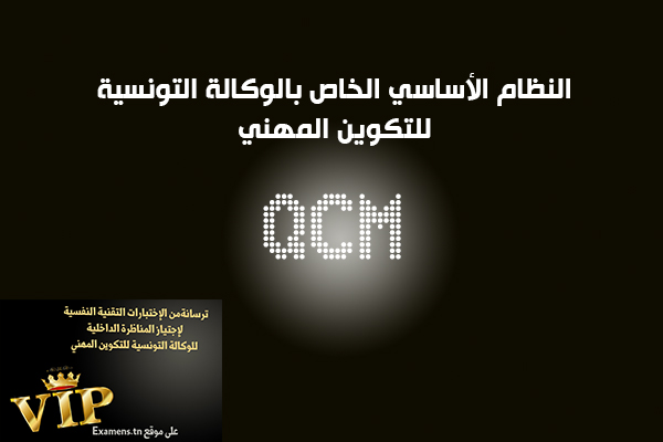 QCM النظام الأساسي الخاص بالوكالة التونسية للتكوين المهني