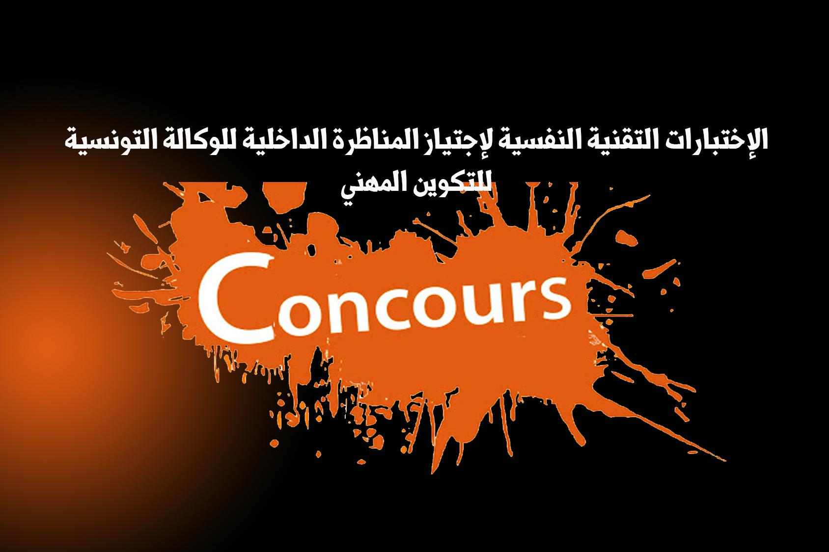 الإختبارات التقنية النفسية لإجتياز المناظرة الداخلية للوكالة التونسية للتكوين المهني
