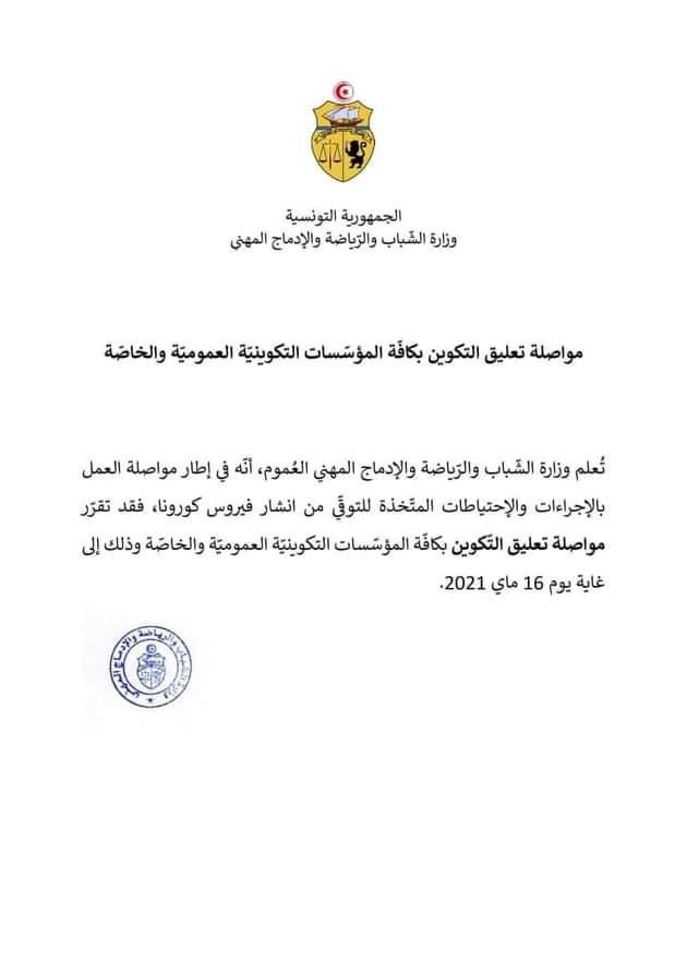 حول تعليق الدروس للتكوين المهني في تونس
