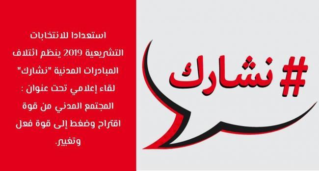 ائتلاف «نشارك» يطلق مبادرة لتوحيد المستقلين خلال الانتخابات التشريعية القادمة