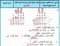 السنة الرابعة رياضيات : تمارين إنجاز عملية الضرب في 3 أرقام+ الاصلاح4.3 (3)