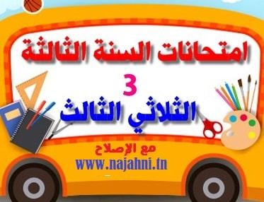 امتحانات السنة الثالثة الثلاثي الثالث مع الإصلاح في كلّ المواد3.5 (6)