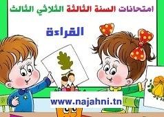 امتحانات السنة الثالثة ابتدائي في مادّة القراءة الثلاثي الثالث5 (1)-موارد المعلم