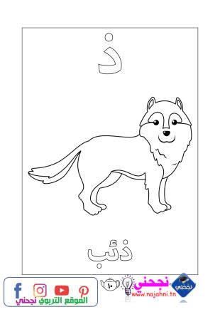 بطاقات الحروف الأبجدية القابلة للتلوين5 (1)