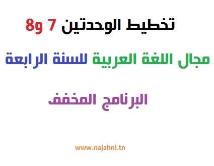 تخطيط الوحدتين 7 و8 في مجال اللغة العربية للسنة الرابعة 20215 (1)