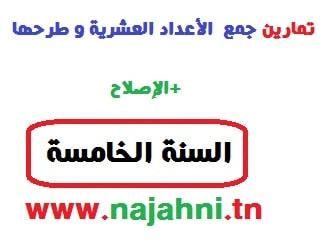 تمارين رياضيات السنة الخامسة ابتدائي:جمع  الأعداد العشرية و طرحها+الاصلاح4 (3)