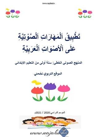 السنة الأولى :تطبيق المهارات الصوتية على الاصوات العربية5 (1)