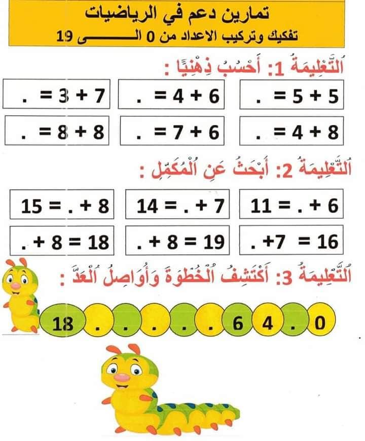 تمارين للسنة الأولى في الرياضيات: تفكيك وتركيب الأعداد من 10 إلى 195 (1)-موارد المعلم