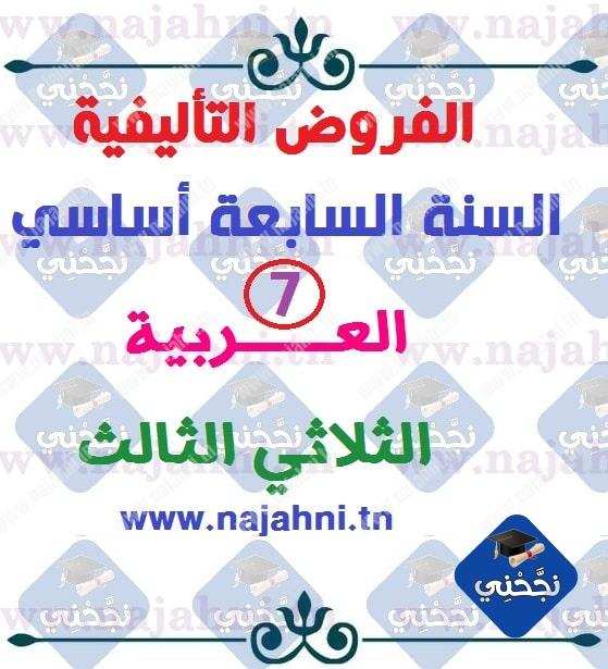 الفروض التأليفية السنة السابعة في مادة العربية الثلاثي الثالث
